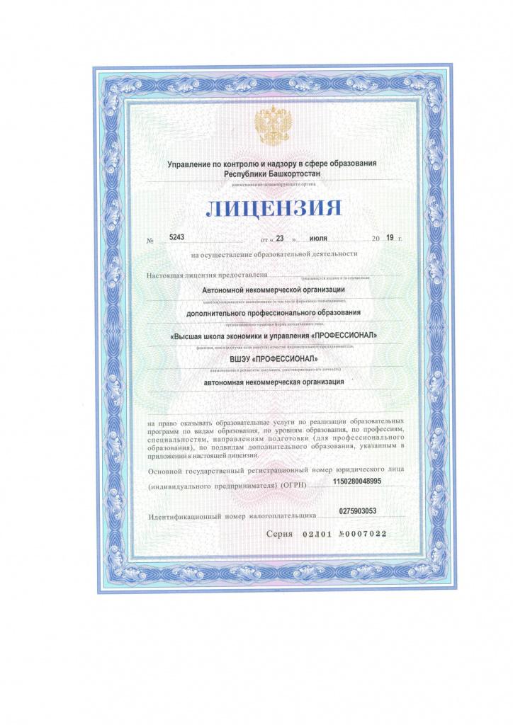 Новая лицензия (2)-1.jpg